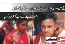نشے میں دھت دولہا اور باراتیوں کا دلہن سے ڈانس کامطالبہ، دُلہن کا زبردست اقدام