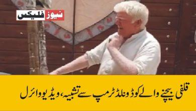 کراچی: پاکستانی سوشل میڈیا صارفین نے قلفی بیچنے والے شخص کو امریکا کے سابق صدر ڈونلڈ ٹرمپ سے تشبیہ دے دی۔