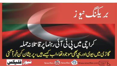 کراچی: پی ٹی آئی کے مقامی رہنما اور ان کی اہلیہ قاتلانہ حملے میں زخمی