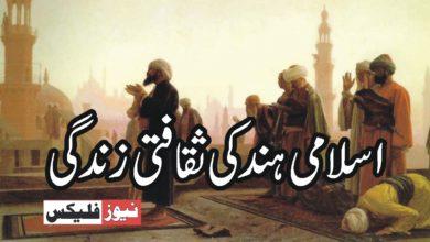 اسلامی ہند کی ثقافتی زندگی