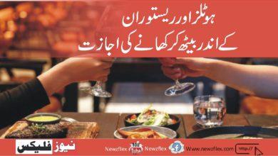 ہوٹلز اور ریستوران کے اندر بیٹھ کر کھانے کی اجازت