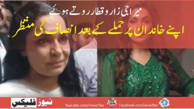 میرا جی زاروقطار روتے ہوئے اپنے خاندان پر حملے کے بعد انصاف کے لئے منتظر ہیں