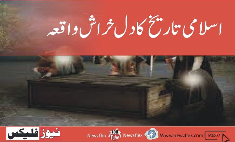 اسلامی تاریخ کا ایک دل خراش واقعہ
