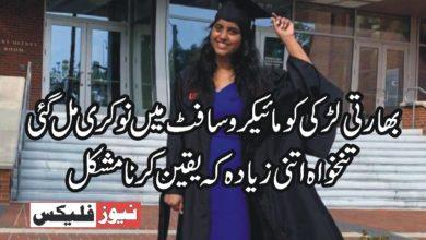 بھارتی لڑکی کو مائیکروسافٹ میں نوکری مل گئی، تنخواہ اتنی زیادہ کہ یقین کرنا مشکل