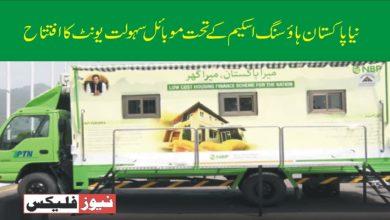 وزیراعظم عمران خان نے نیا پاکستان ہاؤسنگ اسکیم کے تحت موبائل سہولت یونٹ کا افتتاح کیا