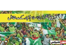 دفاعی چیمپئن کراچی کنگز آج اہم میچ میں اسلام آباد کے مد مقابل