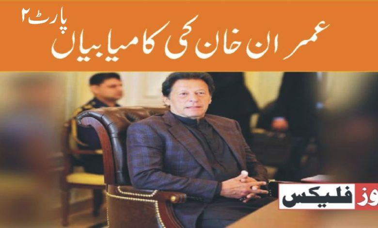 پچیس کامیابیاں پاکستان کی اور عمران خان کی ، تحریر پارٹ2
