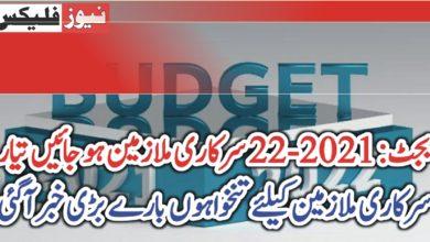 بجٹ تقریر 2021-22 کے مطابق پنجاب ملازمین کی تنخواہوں میں اضافہ