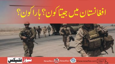 افغانستان میں جیتا کون؟ ہارا کون