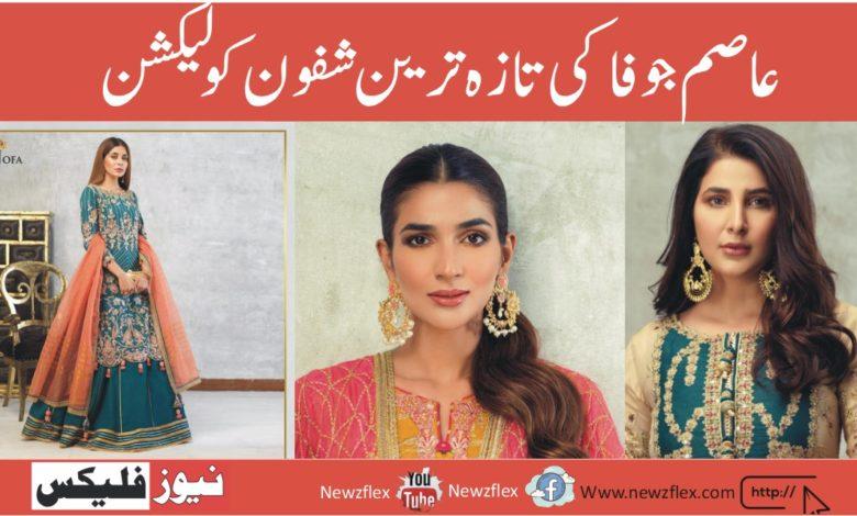 عاصم جوفا کی تازہ ترین شفون کولیکشن جس میں مشہور پاکستانی مشہور شخصیات شامل ہیں