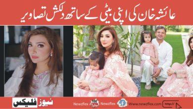 عائشہ خان کی اپنی بیٹی ماہ نورعقبہ ملک کے ساتھ دلکش تصاویر