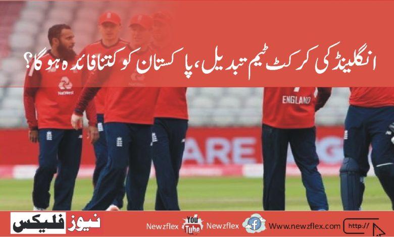 انگلینڈ کی کرکٹ ٹیم تبدیل کردی گئی ۔۔۔پاکستان کو اس کا کتنا فائدہ ہو گا؟