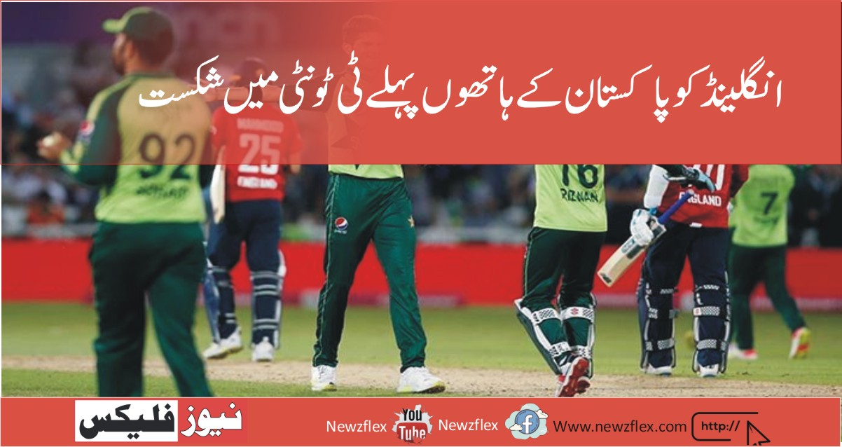 انگلینڈ کو پاکستان کے ہاتھوں پہلے ٹی ٹوئنٹی میں شکست