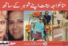 حنا خواجہ بیعت اپنے شوہر کے ساتھ