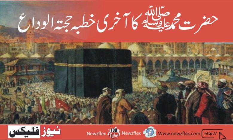 حضرت محمد مصطفی کا آخری خطبہ حجتہ الوداع