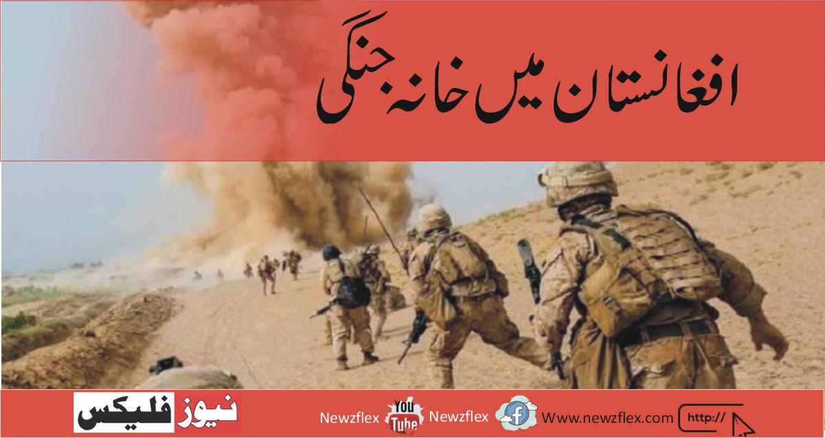 افغانستان میں خانہ جنگی ۔۔۔عالمی دہشت گردوں کےعزائم