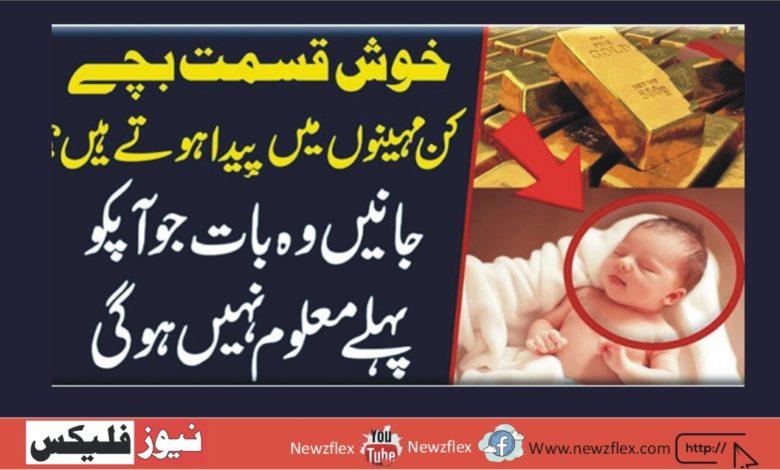 خوش قسمت بچے کن مہینوں میں پیدا ہوتے ہیں ؟ جانیں وہ بات جو آپکو پہلے معلوم نہیں ہوگی