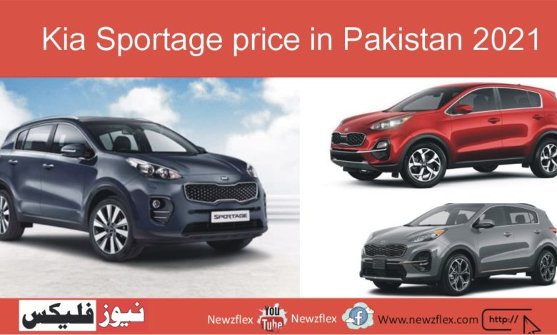 Kia Sportage price in Pakistan 2021-Models, Specs, Features, and Everything