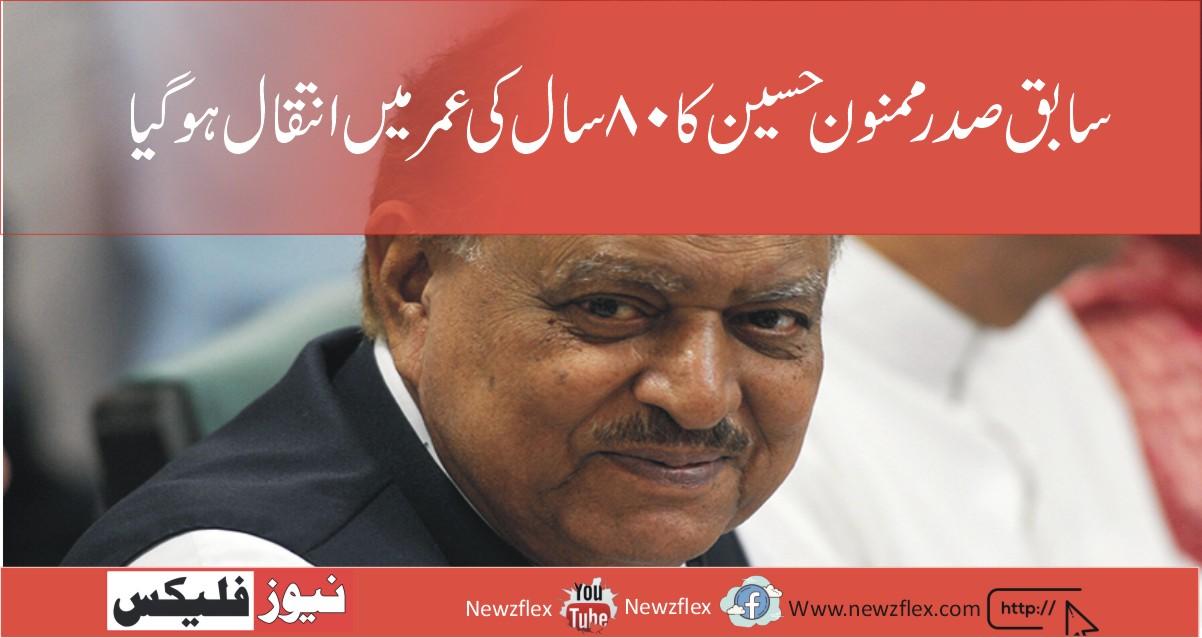 سابق صدر ممنون حسین کا 80 سال کی عمر میں کراچی میں انتقال ہوگیا