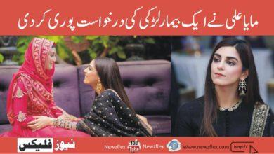 مایا علی نے ایک بیمار لڑکی کی درخواست پوری کردی