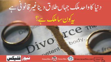 دنیا کا وہ واحد ملک جہاں طلاق دینا غیر قانونی ہے ، یہ کون سا ملک ہے ؟ جان کر حیران رہ جائیں گے