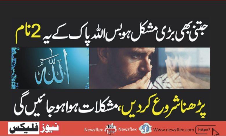 جتنی بھی بڑی مشکل ہو بس اللہ پاک کے یہ 2 نام پڑھنا شروع کر دیں