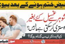 حیض ختم ہونے کے بعد بیوی شوہر سے غسل کئے بغیر قربت کرسکتی ہے یا نہیں؟؟؟ کیا ایسا کرنے سے گنا ہ ہوگا؟؟