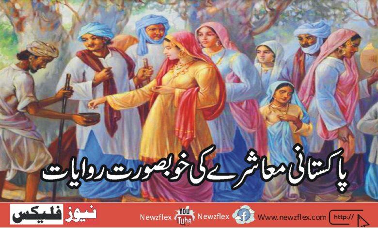 پاکستانی معاشرے کی خوبصورت روایات