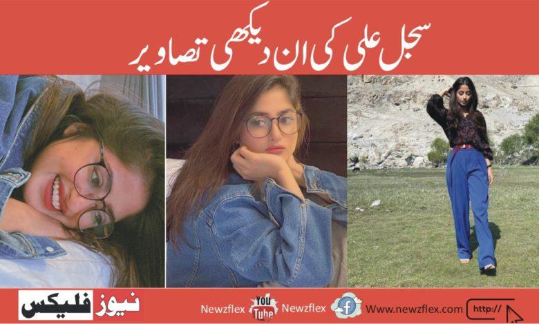 پاکستان کے شمالی علاقوں سے سجل علی کی خوبصورت ان دیکھی تصاویر