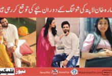 """سارہ خان """"لاپتہ"""" کی شوٹنگ کے دوران اپنے بچے کی پیدائش کی توقع کر رہی ہیں"""