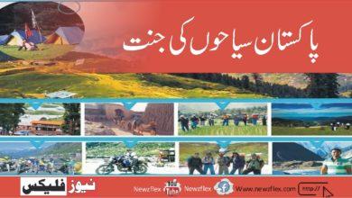 پاکستان سیاحوں کی جنت