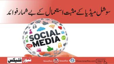 سوشل میڈیا کے مثبت استعمال کے بےشمارفوائد