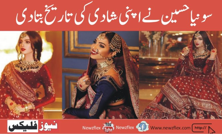 سونیا حسین نے جلد شادی کرنے کا اشارہ دے دیا