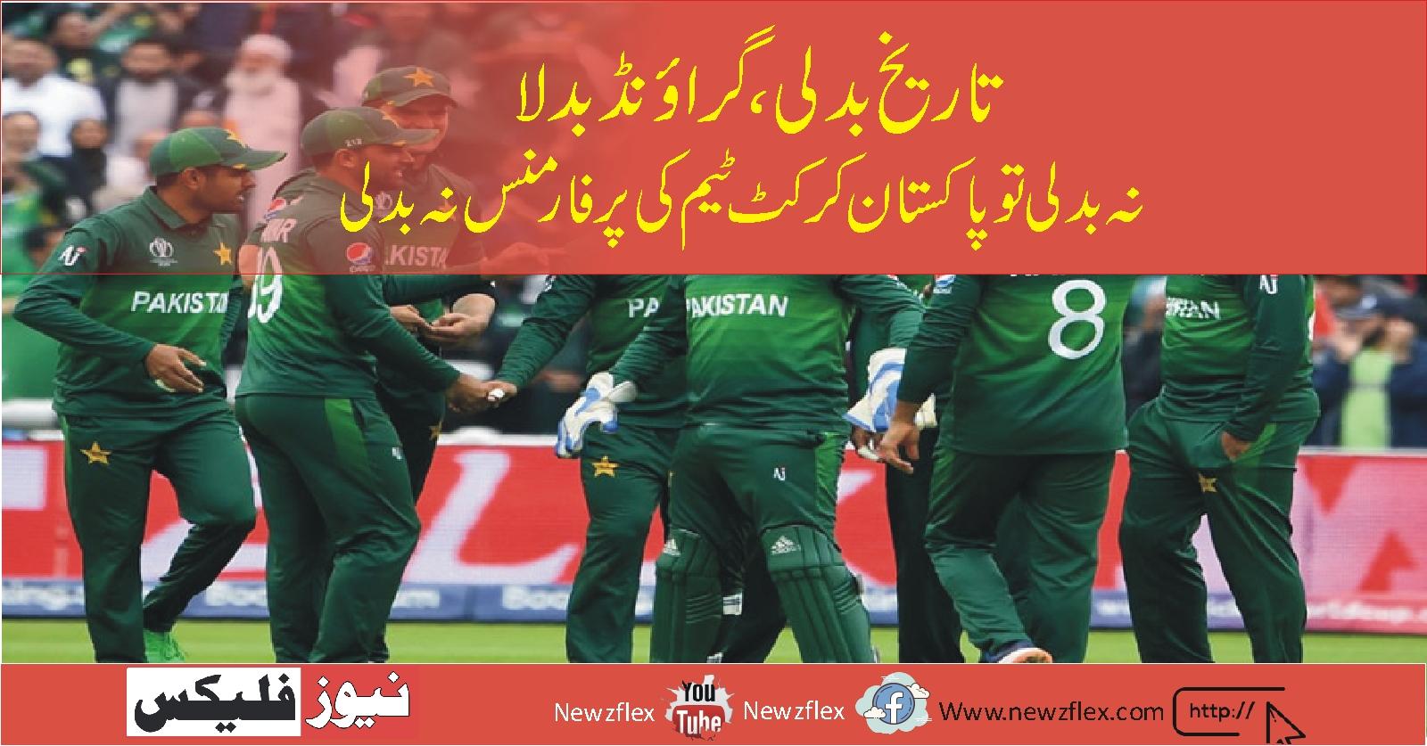 تاریخ بدلی گراؤنڈ بدلا نہ بدلی تو پاکستان کرکٹ ٹیم کی پرفارمنس نہ بدلی
