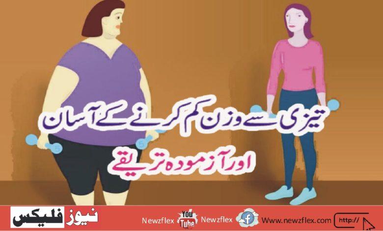 وزن کو تیزی سے کم کرنے کے تین قدرتی طریقے