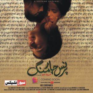 ماہرہ خان کی آنے والی ویب سیریز کا پہلا پوسٹر