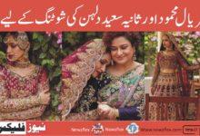 فریال محمود اور ثانیہ سعید دلہن کی شوٹنگ کے لیے