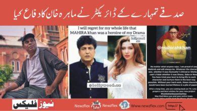"""""""صدقے تمہارے"""" کےڈائریکٹر نے ماہرہ خان کا دفاع کیا"""