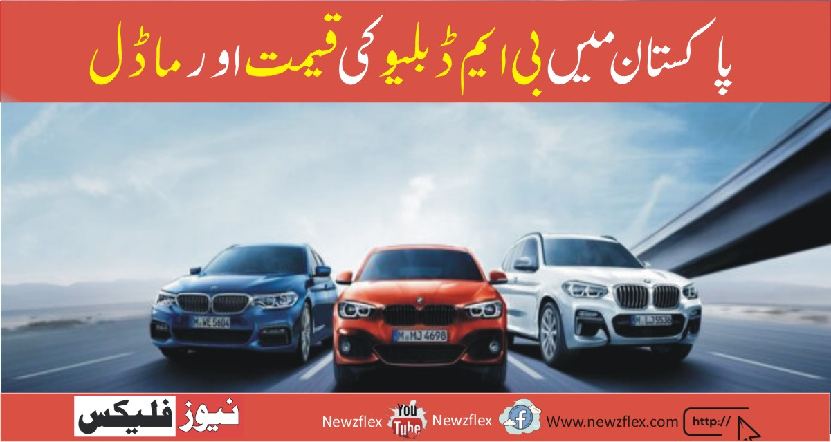 BMW Price in Pakistan 2021 – Latest models with Specs
