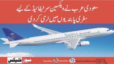 سعودی عرب نے پاکستانی ویکسین سرٹیفائیڈ کے لیے سفری پابندیوں میں نرمی کر دی