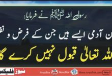 The Prophet (peace and blessings of Allah be upon him) said: There are three people whose duties and responsibilities will not be accepted by Allah