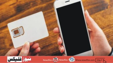 How To Check The Sim Number Online Through CNIC?