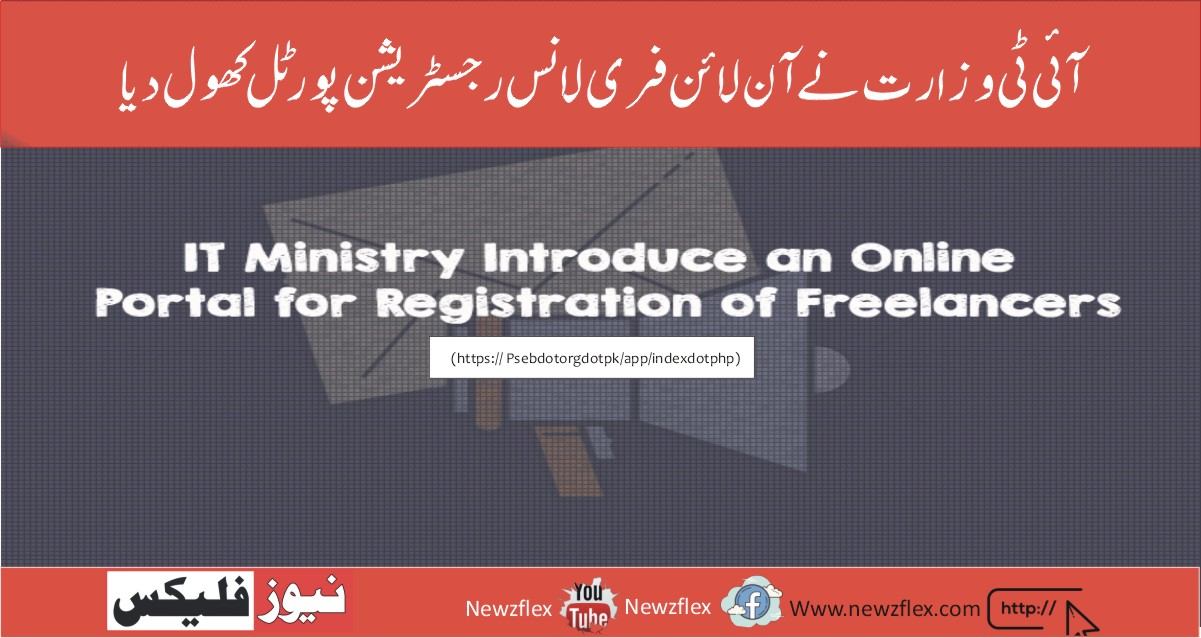 Online freelancers registration portal opened by the IT ministry