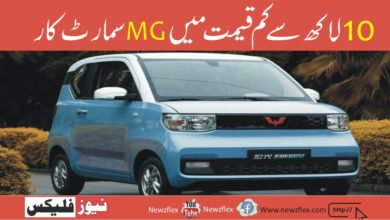 Javed Afridi Unveils Smart Little MG Electric Car of Price Less Than Rs.1 Million