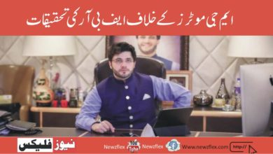 Javed Afridi Finally Breaks Silence on FBR Investigation Against MG Motors