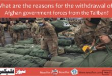 What are the reasons for the withdrawal of Afghan government forces from the Taliban?