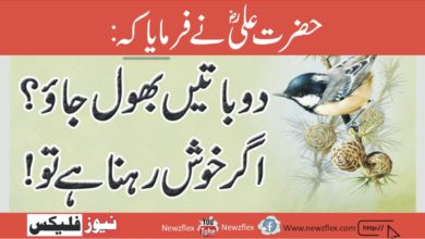 Hazrat Ali (RA) said: Forget two things? If you want to be happy