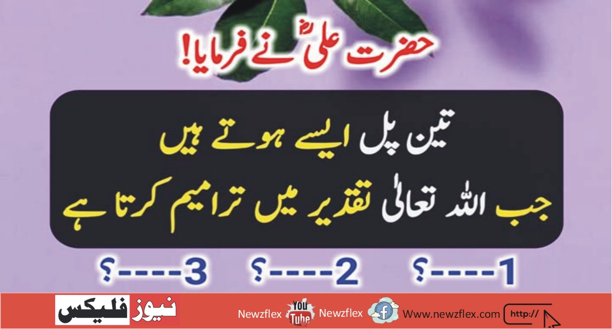 Hazrat Ali (RA) said: There are three moments when Allah Almighty changes the destiny