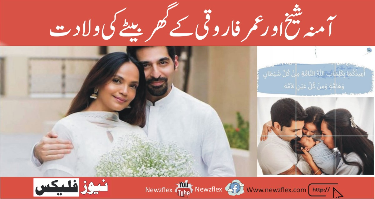 Aamina Sheikh and husband Omar Farooqui welcome a baby boy