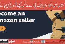 How to Start Amazon FBA Business in Pakistan?